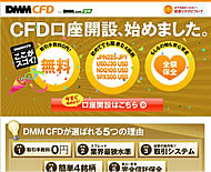 DMM CFD